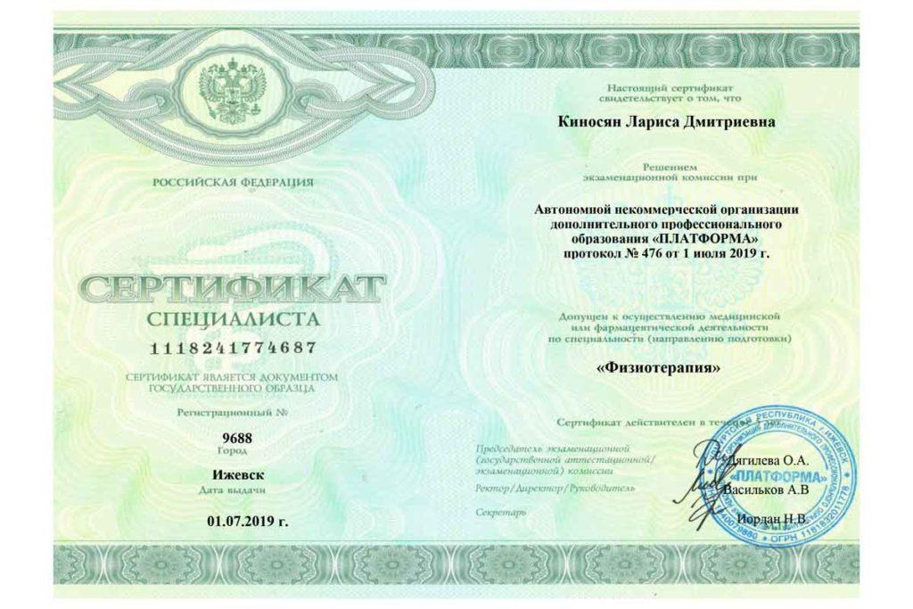 Сертификат общего усовершенствования врчей